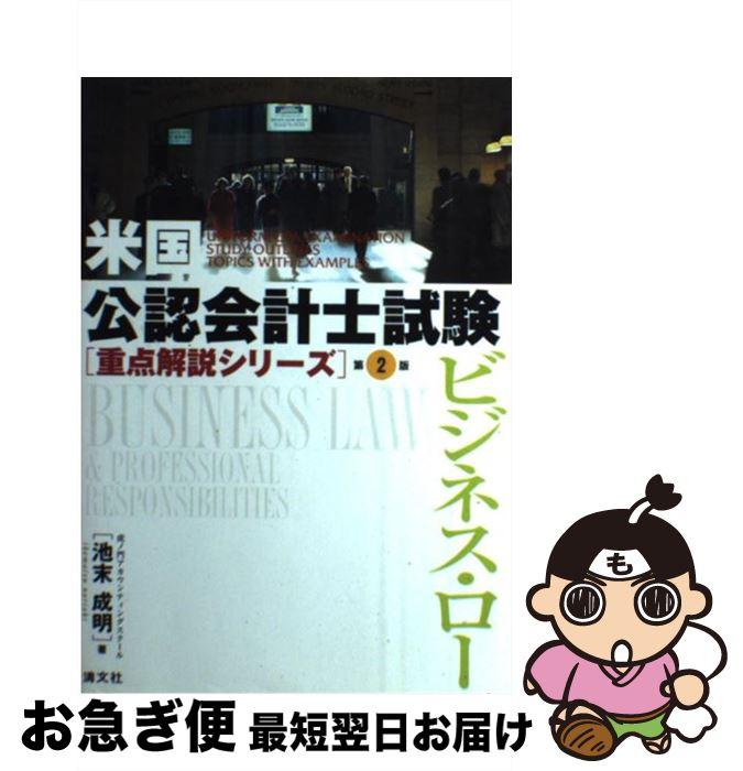 【中古】 ビジネス・ロー  第2版 / 池末 成明 / 清文社 [単行本]【ネコポス発送】
