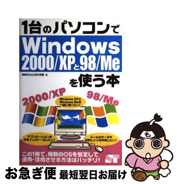 【中古】 1台のパソコンでWindows 2000/XPと98(きゅーはち)/Meを使う本 / 神崎 洋治, 西井 美鷹 / ソーテック社 [単行本]【ネコポス発送】