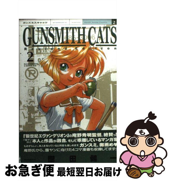 【中古】 GUNSMITH CATS Revised Edition 2 / 園田 健一 / 講談社 [コミック]【ネコポス発送】