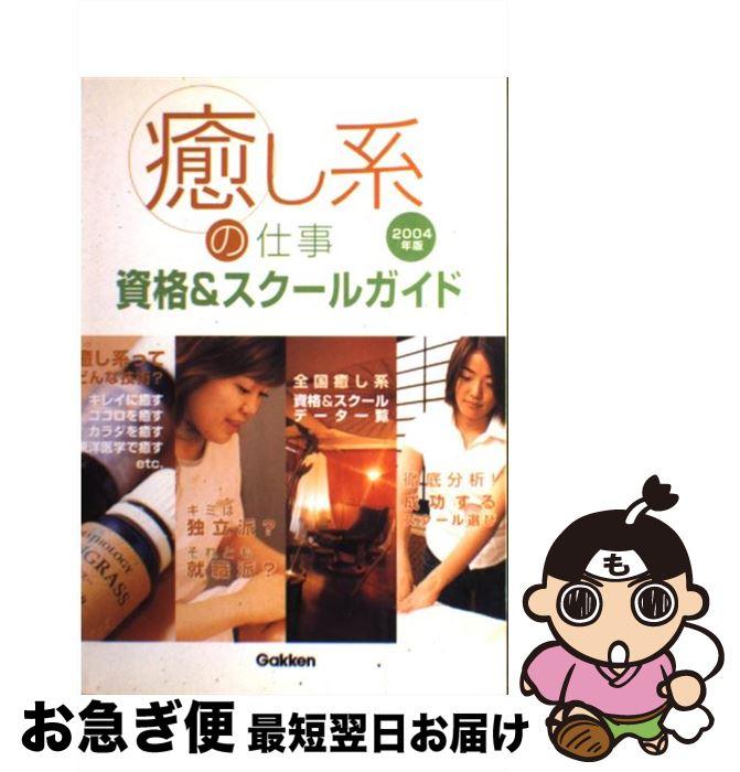 【中古】 癒し系の仕事資格&スクールガイド 2004年版 / 学研 / 学研 [単行本]【ネコポス発送】
