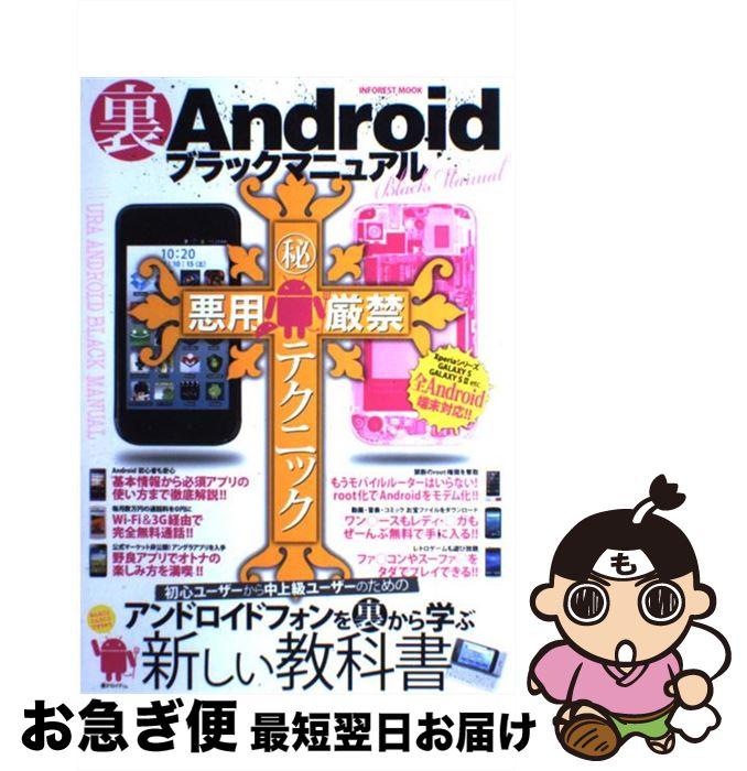 【中古】 裏Androidブラックマニュアル アンドロイドフォンを裏から学ぶ新しい教科書 / インフォレスト / インフォレスト [ムック]【ネコポス発送】