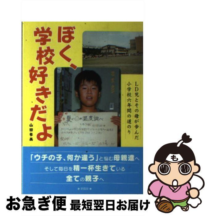 【中古】 ぼく、学校好きだよ LD児とその母が歩んだ小学校六年間の道のり / 山田 多美 / 新風舎 [単行本]【ネコポス発送】