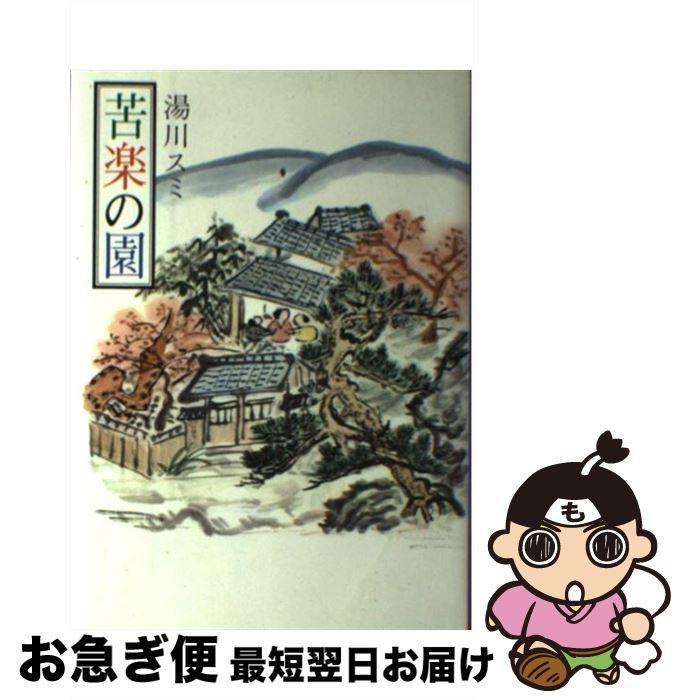 【中古】 苦楽の園 / 湯川 スミ / 講談社 [単行本]【ネコポス発送】