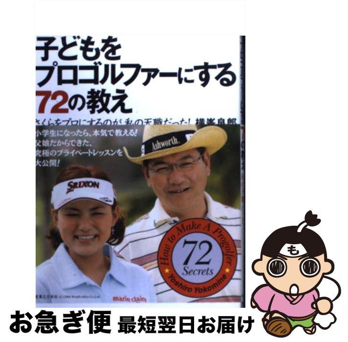 【中古】 子どもをプロゴルファーにする72の教え さくらをプロにするのが、私の天職だった! / 横峯 良郎 / 実業之日本社 [単行本]【ネコポス発送】