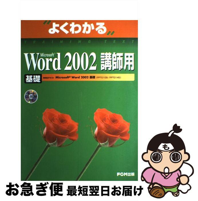 【中古】 Microsoft Word 2002基礎 講師用 / 富士通オフィス機器 / FOM出版 [大型本]【ネコポス発送】