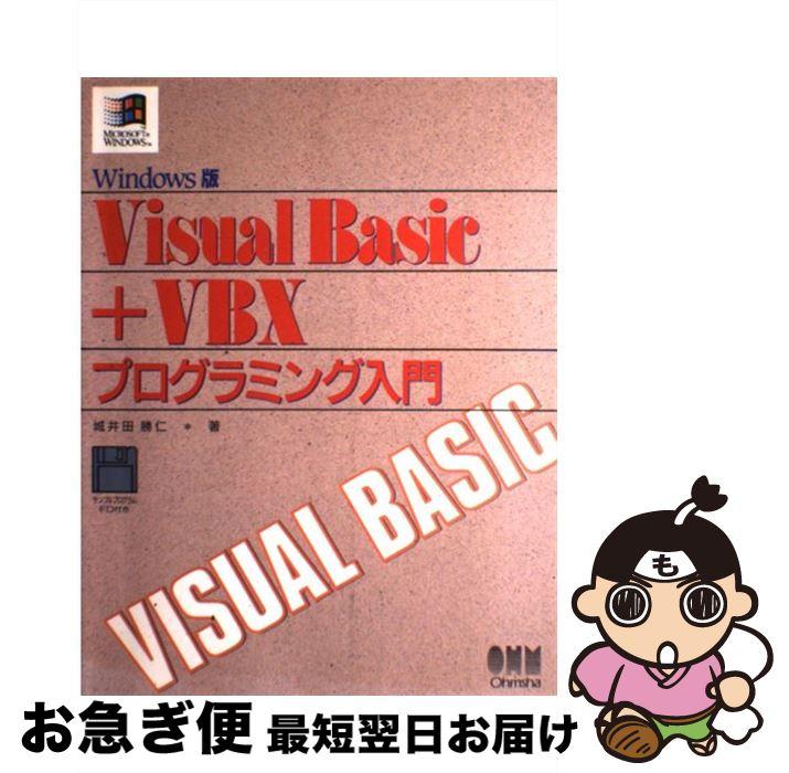 【中古】 Visual Basic+VBXプログラミング入門 Windows版 / 城井田 勝仁 / オーム社 [単行本]【ネコポス発送】