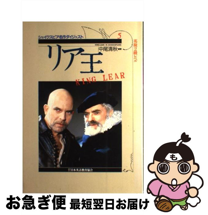 【中古】 リア王 / W. シェイクスピア / 日本英語教育協会 [単行本]【ネコポス発送】