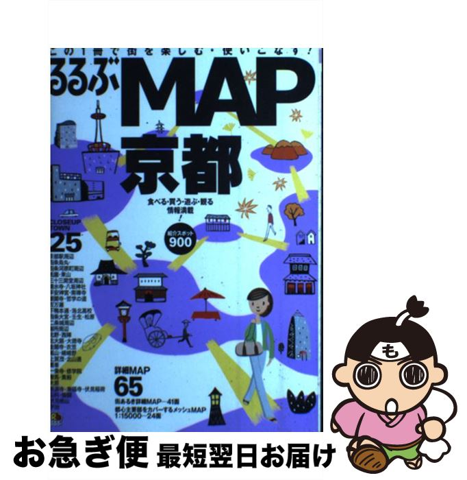 【中古】 るるぶmap京都 この1冊で街を楽しむ・使いこなす! / JTBパブリッシング / JTBパブリッシング [ムック]【ネコポス発送】