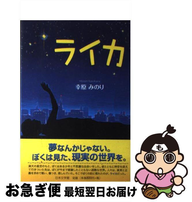 【中古】 ライカ / 幸原 みのり / 日本文学館 [単行本]【ネコポス発送】