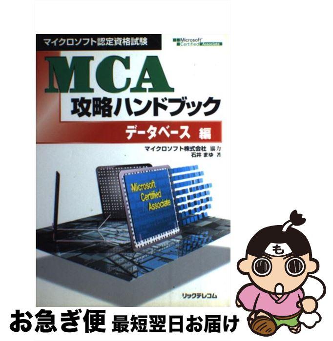 【中古】 MCA攻略ハンドブックデータベース編 / 石井 まゆ, マイクロソフト / リックテレコム [単行本]【ネコポス発送】