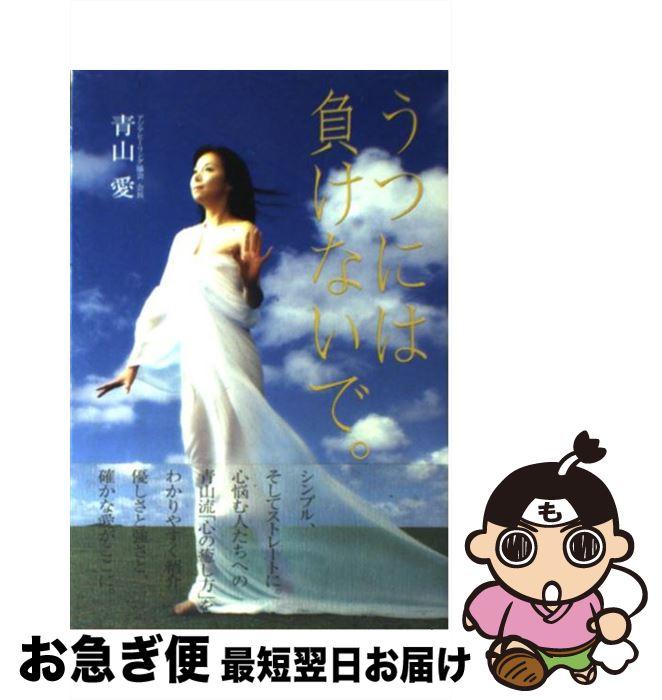 【中古】 東邦出版 / / 愛 青山 [単行本]【ネコポス発送】 うつには負けないで。