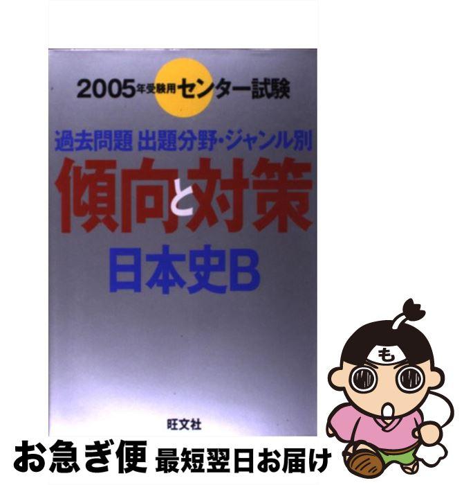 【中古】 日本史B 2005年受験用 / 旺文社 / 旺文社 [単行本]【ネコポス発送】