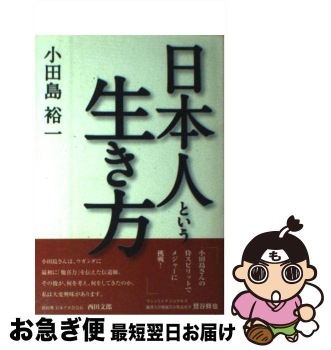 【中古】 日本人という生き方 / 小田島 裕一 / エイチエス [単行本]【ネコポス発送】
