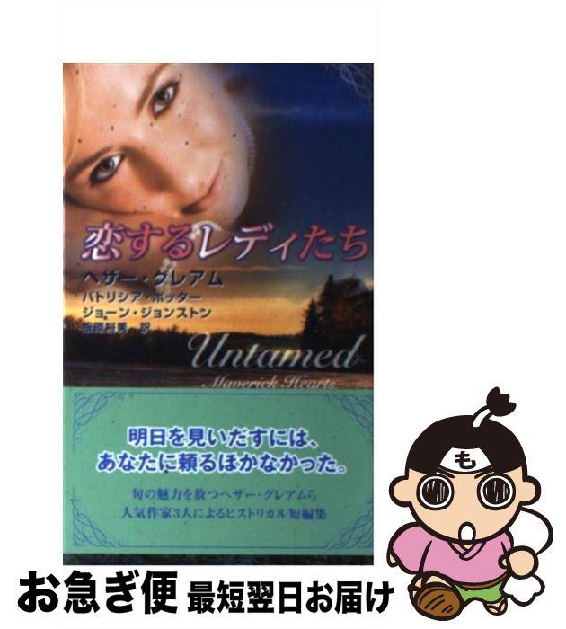 【中古】 恋するレディたち / ヘザー グレアム / ハーレクイン [新書]【ネコポス発送】