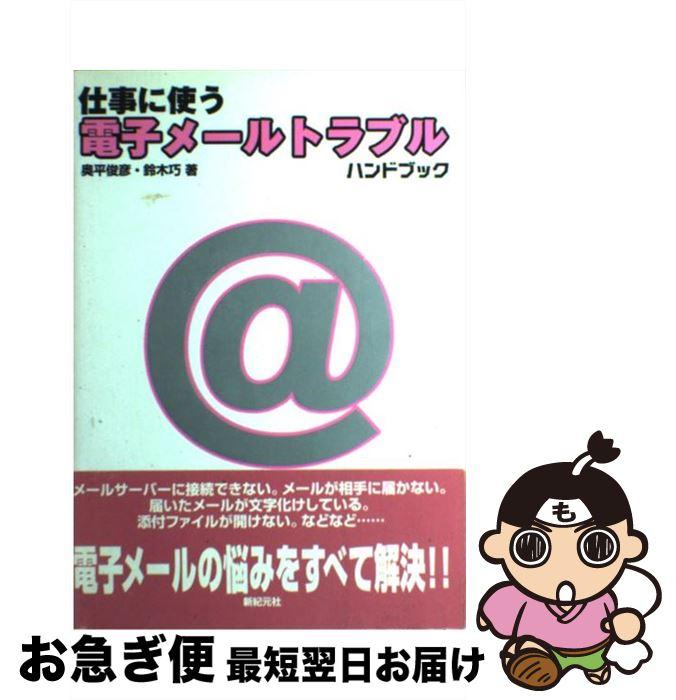 【中古】 仕事に使う電子メールトラブルハンドブック For Windows / 奥平 俊彦 / 新紀元社 [単行本]【ネコポス発送】