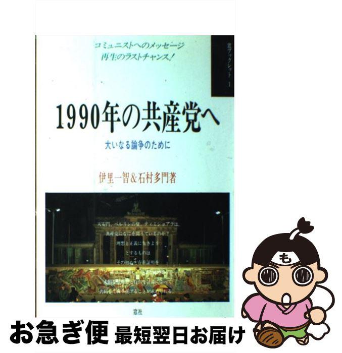 【中古】 1990年の共産党へ 大いなる論争のために / 伊里 一智 / 窓社 [単行本]【ネコポス発送】