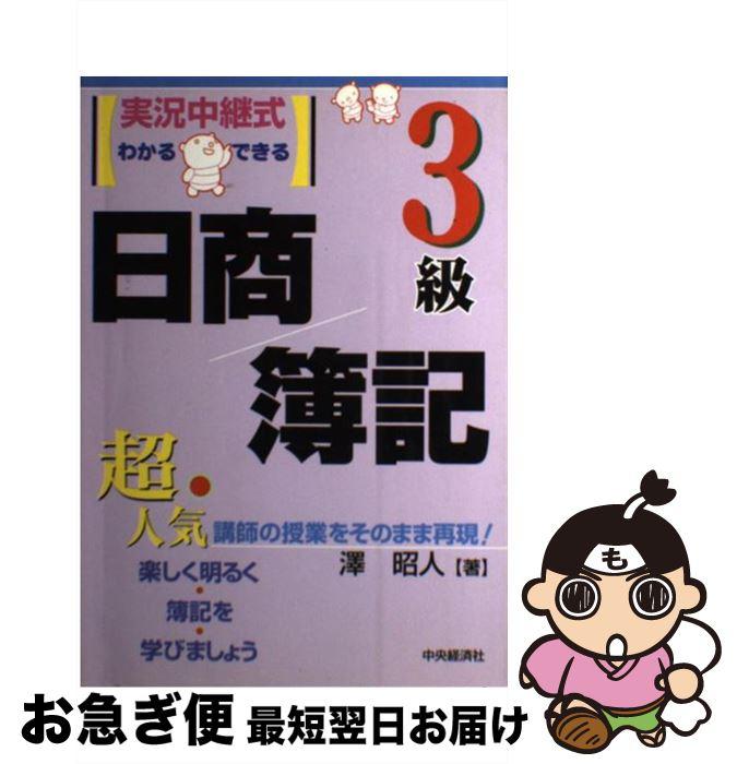 【中古】 わかるできる日商簿記3級 / 沢 昭人 / 中央経済社 [単行本]【ネコポス発送】
