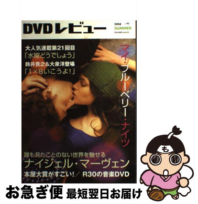 【中古】 DVDレビュー 93 / AVエクスプレス / AVエクスプレス [単行本]【ネコポス発送】