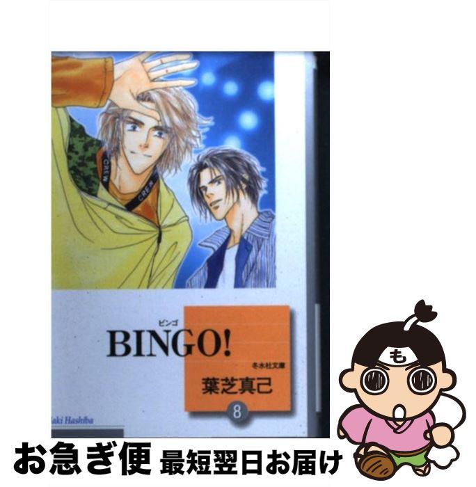 【中古】 Bingo! 8 / 葉芝 真己 / 冬水社 [文庫]【ネコポス発送】