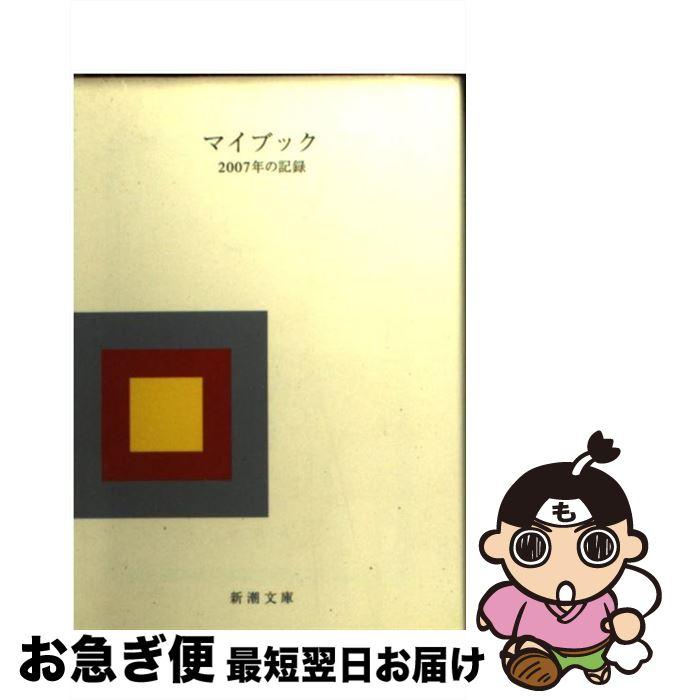 【中古】 マイブック 2007年の記録 / 大貫卓也 / 新潮社 [文庫]【ネコポス発送】
