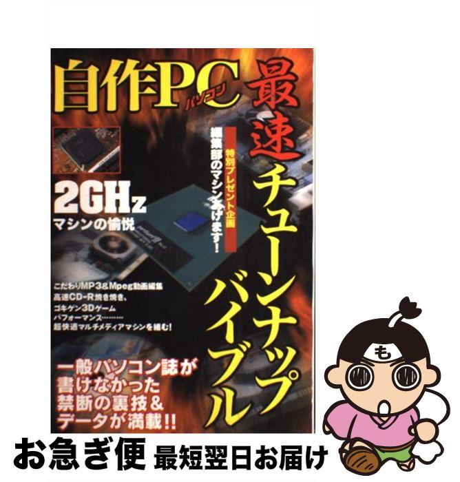 【中古】 自作PC(パソコン)最速チューンナップバイブル / 講談社 / 講談社 [ムック]【ネコポス発送】