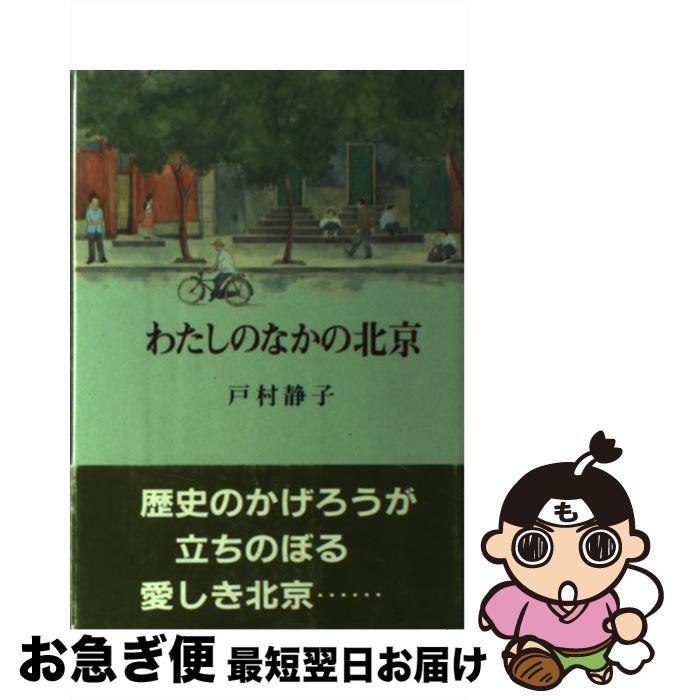 【中古】 わたしのなかの北京 / 戸村 静子 / 南雲堂 [単行本]【ネコポス発送】