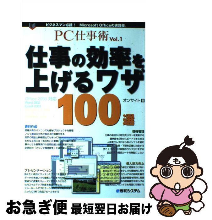 【中古】 仕事の効率を上げるワザ100選 Microsoft Officeの実践技 / オンサイト / 秀和システム [単行本]【ネコポス発送】