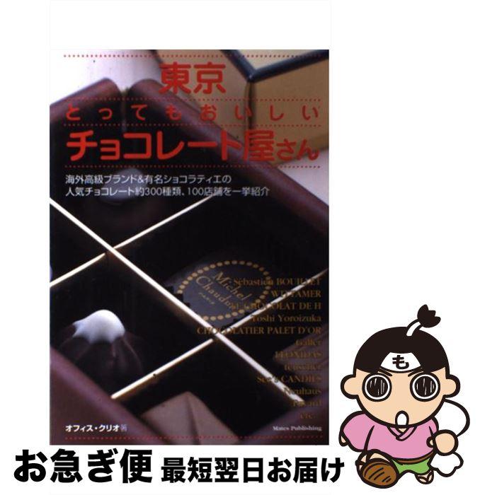 最短で翌日お届け 通常24時間以内出荷 中古 東京とってもおいしいチョコレート屋さん 単行本 ネコポス発送 祝日 スーパーセール期間限定 メイツ出版 オフィスクリオ