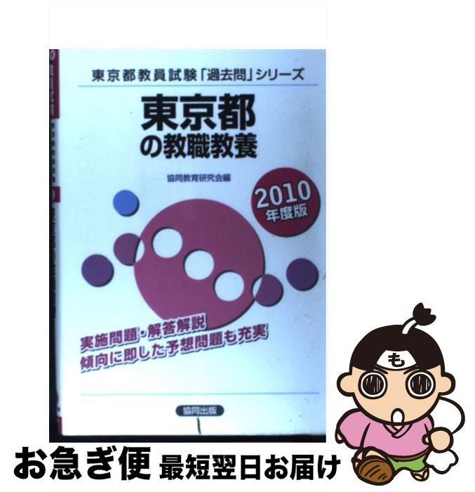 【中古】 東京都の教職教養 2010年度版 / 協同出版 / 協同出版 [単行本]【ネコポス発送】