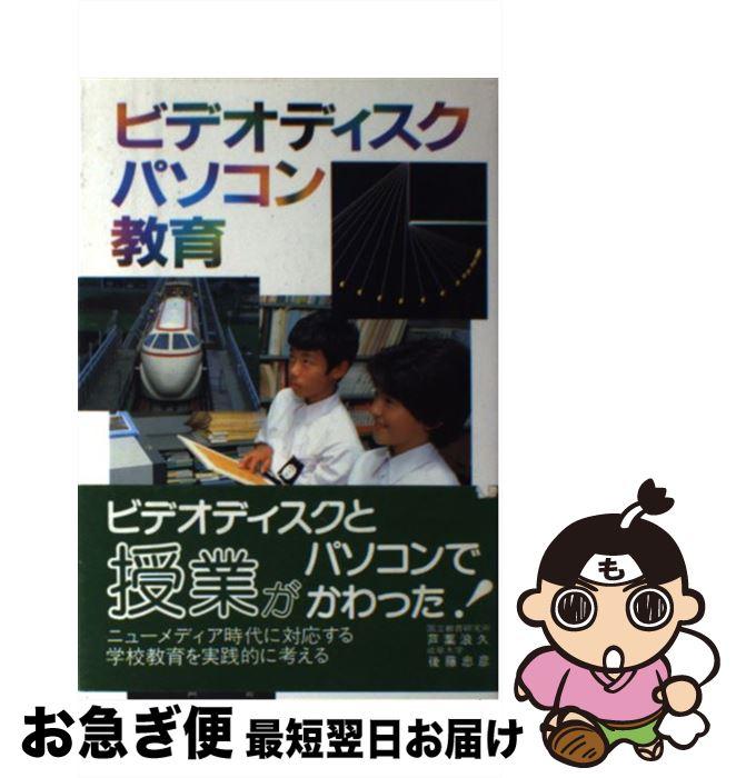 【中古】 ビデオディスク・パソコン・教育 / 芦葉 浪久 / デックス [単行本]【ネコポス発送】