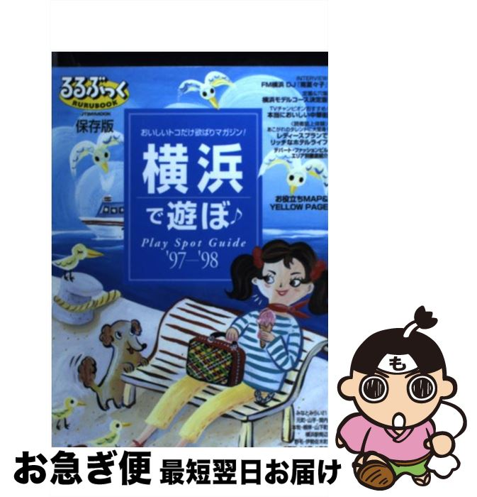 【中古】 横浜で遊ぼ♪ おいしいトコだけ欲ばりマガジン! '97ー'98 / JTB / JTB [ムック]【ネコポス発送】