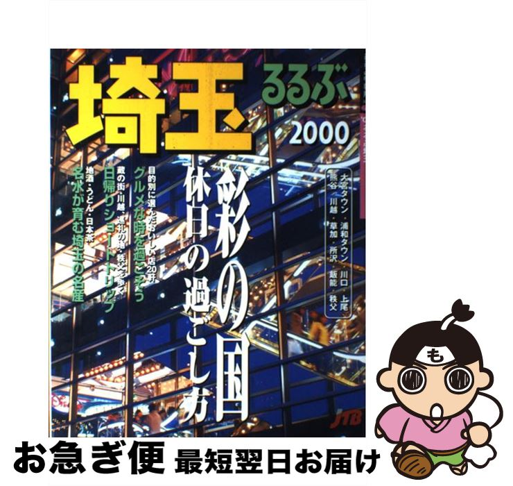 【中古】 るるぶ埼玉 2000 / JTB / JTB [ムック]【ネコポス発送】