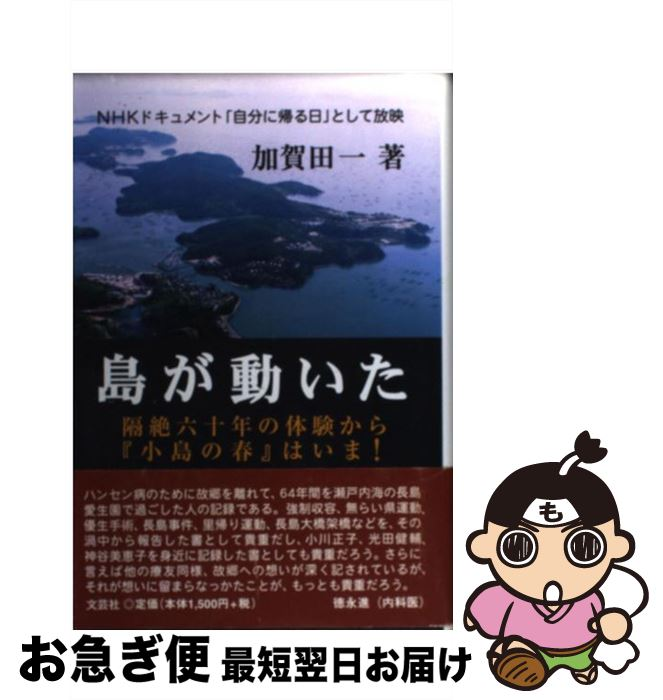 【中古】 島が動いた 隔絶六十年の体験から『小島の春』はいま! / 加賀田 一 / 文芸社 [単行本]【ネコポス発送】