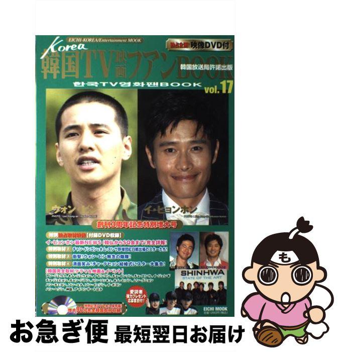 【中古】 韓国TV映画ファンbook vol.17 / 英知出版 / 英知出版 [ムック]【ネコポス発送】