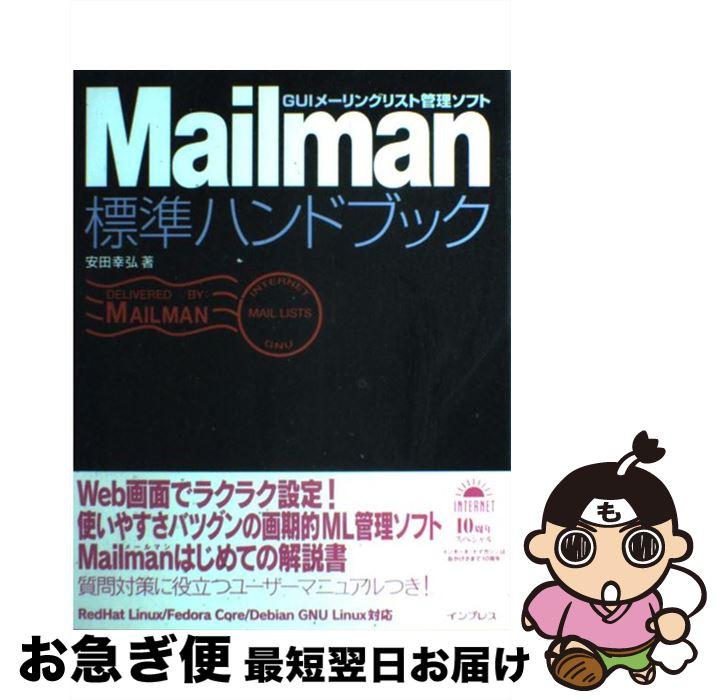 【中古】 Mailman標準ハンドブック GUIメーリングリスト管理ソフト / 安田 幸弘 / インプレス [単行本]【ネコポス発送】