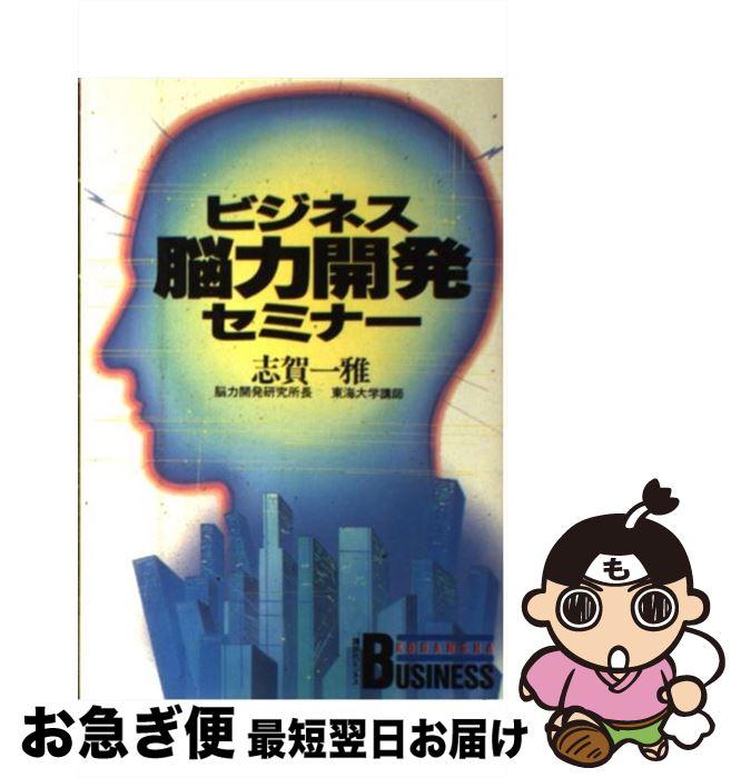 【中古】 ビジネス脳力開発セミナー / 志賀 一雅 / 講談社 [単行本]【ネコポス発送】