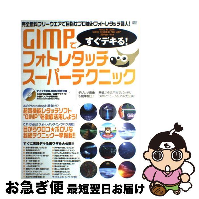 【中古】 GIMPですぐデキる!フォトレタッチスーパーテクニック / 晋遊舎 / 晋遊舎 [ムック]【ネコポス発送】