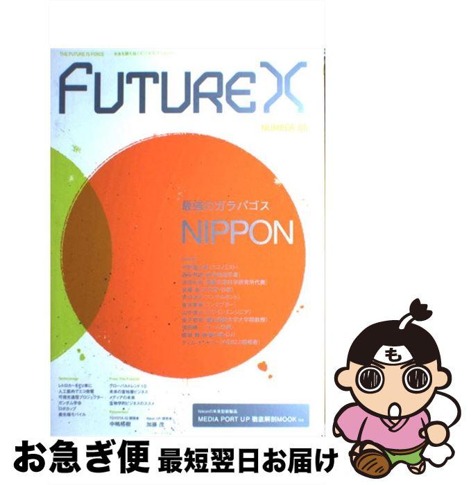 【中古】 FUTURE X 00 / ビジネスサポート編集部 / WAVE出版 [ムック]【ネコポス発送】