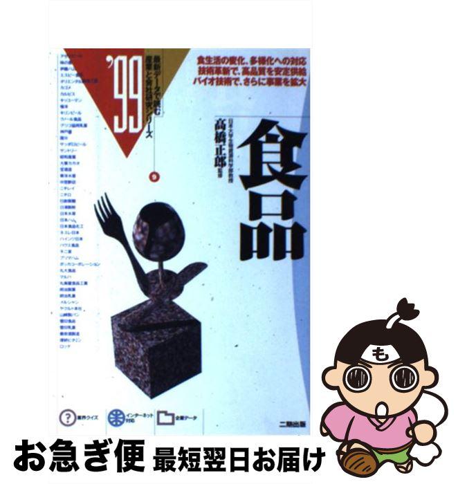 【中古】 食品 '99 / 高橋正郎 / 二期出版 [単行本]【ネコポス発送】