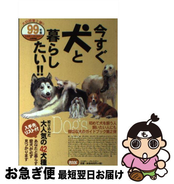 【中古】 今すぐ犬と暮らしたい!! 99年版 / ミスターパートナー出版部 / ミスターパートナー [単行本]【ネコポス発送】