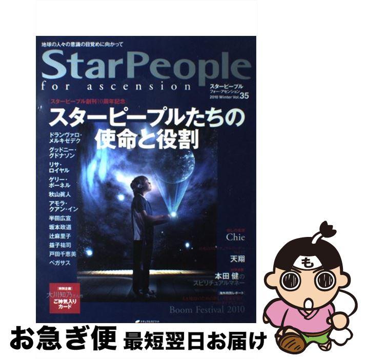【中古】 StarPeople for ascension 第35号 / ナチュラルスピリット / ナチュラルスピリット [大型本]【ネコポス発送】