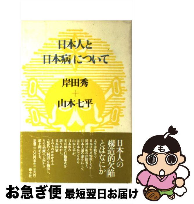 【中古】 日本人と「日本病」について / 岸田 秀 / 青土社 [単行本]【ネコポス発送】