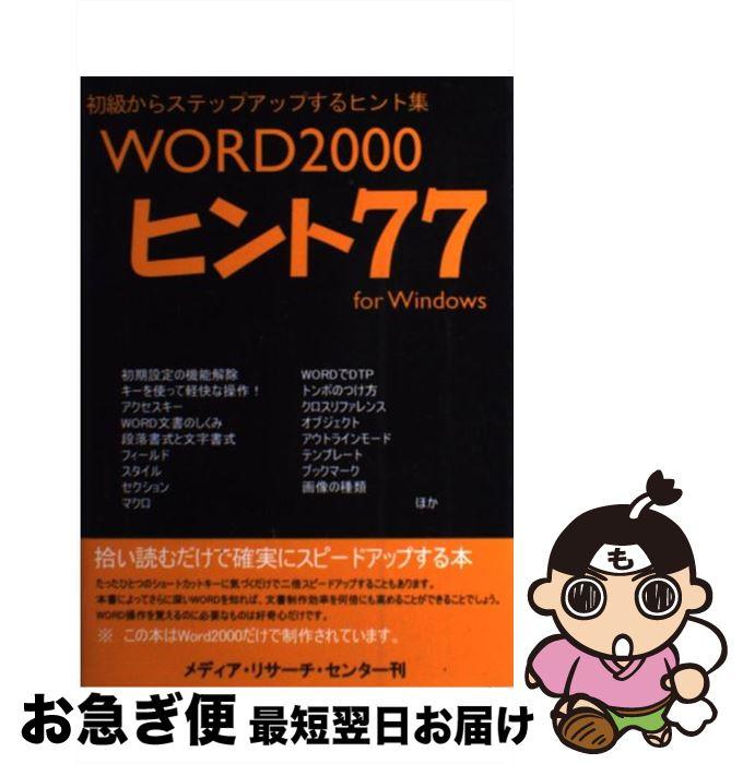 【中古】 WORD 2000ヒント77 ステップアップするためのヒント集 / 遠藤 信吾 / メディアリサーチセンター [単行本]【ネコポス発送】