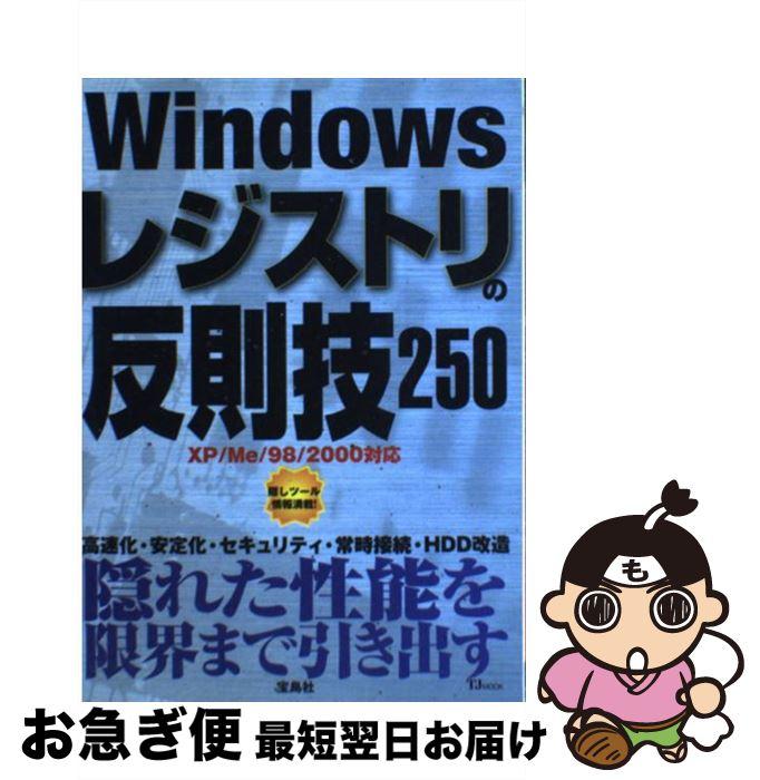 【中古】 Windowsレジストリの反則技250 XP/Me/98/2000対応 / 宝島社 / 宝島社 [ムック]【ネコポス発送】