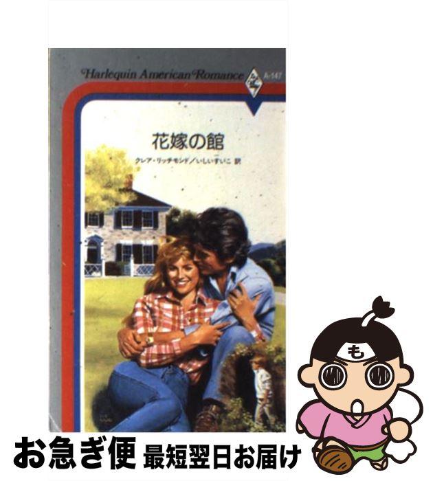 【中古】 花嫁の館 / クレア リッチモンド / ハーレクイン [新書]【ネコポス発送】