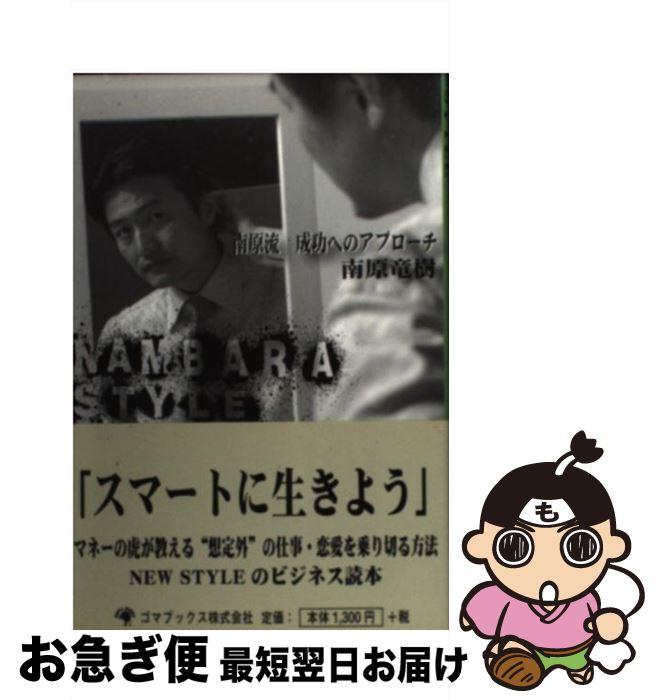 【中古】 Nambara style 南原流成功へのアプローチ / 南原 竜樹 / ゴマブックス [単行本]【ネコポス発送】
