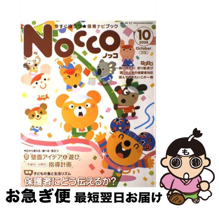 【中古】 NOCCO 2008 10 / フレーベル館 / フレーベル館 [大型本]【ネコポス発送】