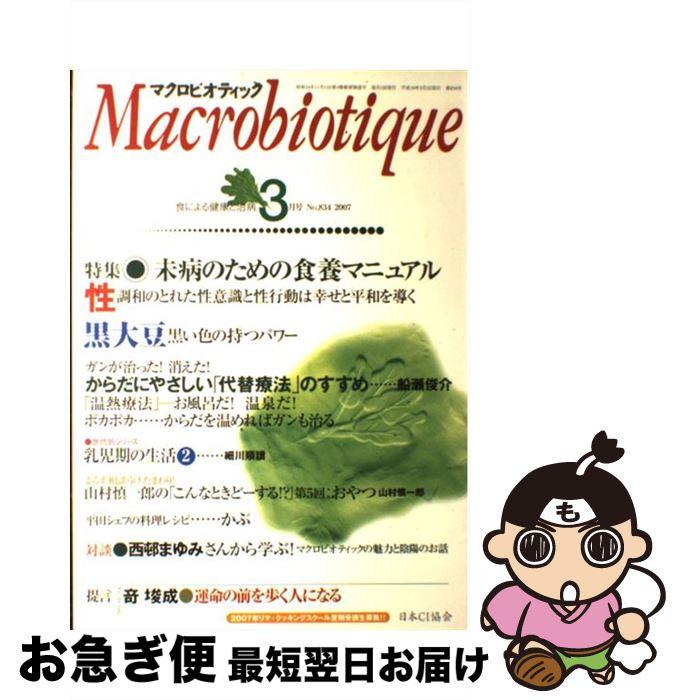 【中古】 マクロビオティック 2007年3月号 / 日本CI協会 / 日本CI協会 [単行本]【ネコポス発送】