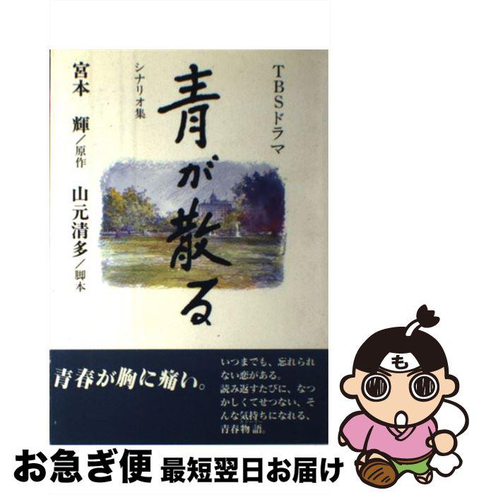 【中古】 青が散る TBSドラマ / 宮本 輝 / ひかり出版 [単行本]【ネコポス発送】