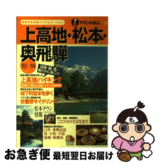 【中古】 上高地・松本・奥飛騨 '03~'04 / JTB / JTB [単行本]【ネコポス発送】